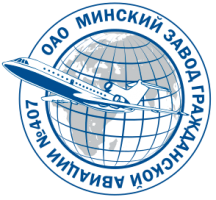 "OJSC ""Minsk Plant of Civil Aviation No 407"""